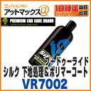 Vr7002