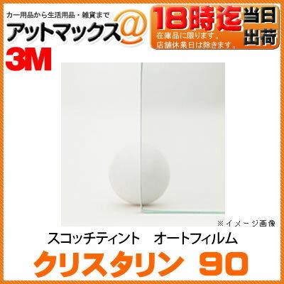 3M(スリーエム)『スコッチティント  オートフィルム クリスタリン90』