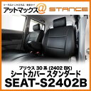 S2402B STANCE スタンス シートカバー スタンダード プリウス 30系 (2402 BK) SEAT-S2402B{SEAT-S2402B[...