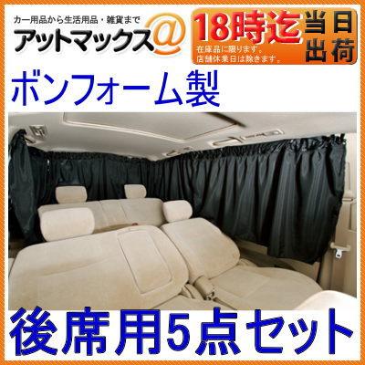 ボンフォーム 車用 シャットカーテン
