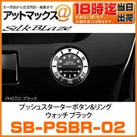 SB-PSBR-02 【ブラック】...