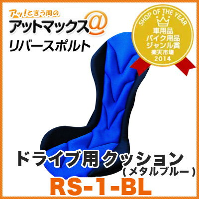Mission Praise(ミッションプライズ) シートクッション リバースポルト(REVERSPORT)RS-1 色:ミラノレッド