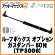 TP3006 PIAA 【Terzo】 ルーフボックス オプションガスダンパー(50N)1本