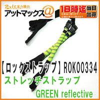 【ロックストラップ】ROKstrapsストレッチストラップ300MM〜720MMGREENreflective蛍光グリーン【ROK00334】