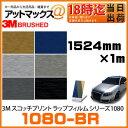 【色サイズ】スリーエム ラップフィルム シリーズ 1080 【152...