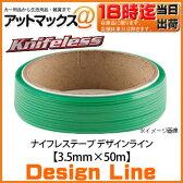 Design Line 【3.5mm×50m】 ナイフレス Knifeless ナイフレステープ デザインライン 【スリーエム ジャパン 3M】 ラップフィルム シリーズ 1080 の施工に最適 【ゆうパケット不可】