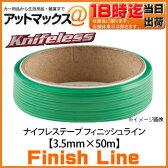 Finish Line 【3.5mm×50m】 ナイフレス Knifeless ナイフレステープ フィニッシュライン 【スリーエム ジャパン 3M】 ラップフィルム シリーズ 1080 の施工に最適 【ゆうパケット不可】
