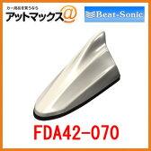FDA42-070 Beat-Sonic ビートソニック プリウス30系専用ドルフィンラジオアンテナTYPE4 ホワイトパールクリスタルシャイン FDA42-070取り付け簡単