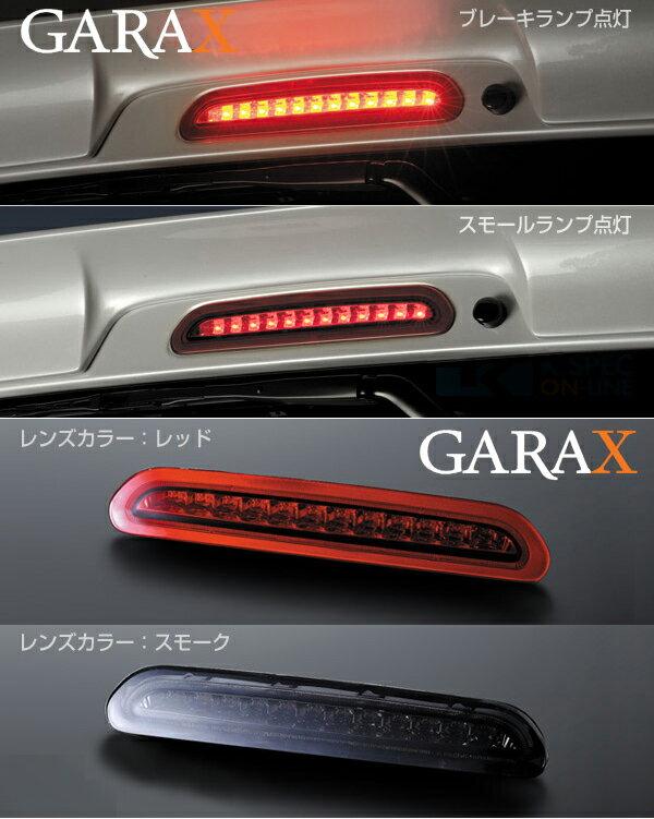 【GARAX ギャラクス】 LEDハイマウントストップランプ 200系ハイエース 3型後期/4型 レッド【H2L-STP-R】 {H2L-STP-R[9181]}画像