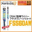 【PIAA ピア】【FSS60AW】雪用ワイパー フラットスノーシリコート 適用品番60A 600mmスノーワイパーブレード