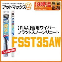 【PIAA ピア】【FSST35A...