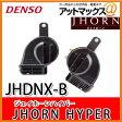 DENSO デンソーJHDNX-B(品番:272000-335)ジェイホーンハイパーJHORN HYPER Jホーン防水タイプ