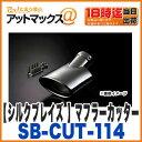 Sbcut114