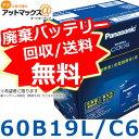 【ご希望の方に廃バッテリー処分無料!】Panasonic パ...