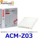 BOSCH ボッシュ ACM-Z03 国産車用エアコンフィルター アエリスト コンフォート(高集塵タイプ){ACM-Z03[9110]}