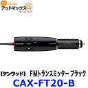CAX-FT20-B ケンウッド KENWOOD FMトランスミッター ステレオミニコード接続 141チャンネルデジタル選局 ブラック {CAX-FT20-B[905]}