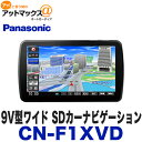 CN-F1XVD Panasonic パナソニック ストラーダ 9V型ワイド SDカーナビゲーション ブルーレイ搭載 フルセグ対応 180mmコンソール用{CN-F1XVD[500]}