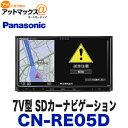 CN-RE05D Panasonic パナソニック ストラー...