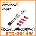 【ENDY エンディ】【ETC-001KW】ETC・ステアリングリモコン対応ケーブル (ケンウッドナ ...