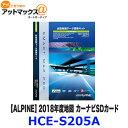 HCE-S205A ALPINE アルパイン カーナビSDカード 2018年度地図 2012〜2014年カーナビ向け {HCE-S205A[960]}