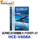 HCE-V608A ALPINE アルパイン カーナビDVDディスク 2018年度地図 X088/X08シリーズ向け {HCE-V608A[960]}