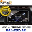 KAE-X9Z-AR ALPINE アルパイン 指紋防止AR...