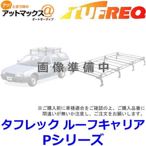【TUFREQ タフレック】 PH234B ルーフキャリア Pシリーズ ホンダ/アクティバン用 6本脚/雨ドイ付車/ハイルーフ車{PH234B[9980]}