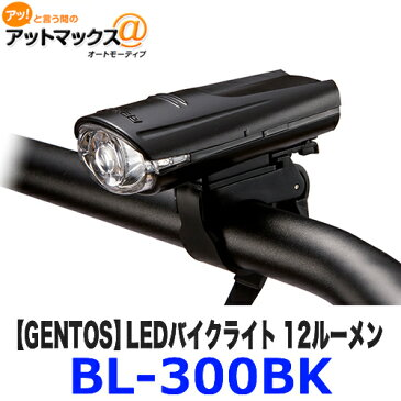 BL-300BK GENTOS ジェントス バイクライト LED 12ルーメン/550カンデラ 点灯時間40時間 φ22〜32mmハンドル径対応 エネループ使用可能{BL-300BK[9187]}