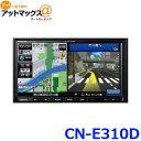 【パナソニック】【CN-E310D】 ストラーダ カーナビゲーション CN-E300D後継品{CN-