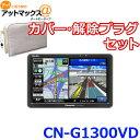 【セット品】CN-G1300VD カバー・解除プラグセット ...