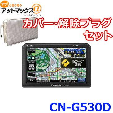 【セット品】CN-G530D カバー・解除プラグセット パナソニック ポータブルカーナビゲーション ゴリラ 5インチ カーナビ {CN-G530D-C}