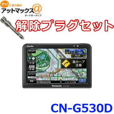 【セット品】CN-G530D 解除プラグセット パナソニック ポータブルカーナビゲーション ゴリラ 5インチ カーナビ {CN-G530D-P}