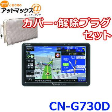 【セット品】CN-G730D カバー・解除プラグセット パナソニック ポータブルカーナビゲーション ゴリラ 7インチ カーナビ{CN-G730D-C}