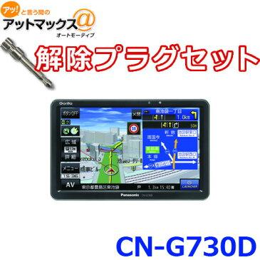 【セット品】CN-G730D 解除プラグセット パナソニック ポータブルカーナビゲーション ゴリラ 7インチ カーナビ {CN-G730D-P}