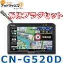 【セット品】CN-G520D 解除プラグセット パナソニック...