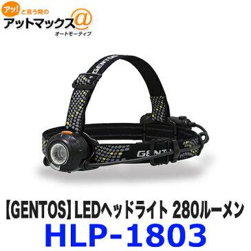 HLP-1803 GENTOS ジェントス ヘッドライト LED 280ルーメン リフレクタータイプ 後部認識灯搭載 エネループ使用可能{HLP-1803[9187]}