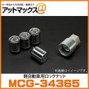 MCG-34365 マックガード McGard 軽自動車用ロックナット M12x...