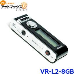MEDIK メディク ベセト VR-L2-8GB ロングライフレコーダー{VR-L2-8GB[9980]}