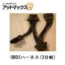 DAB-OBD2-EC3P OBD2 出力ソケット 3分岐ハーネス 複数obd{DAB-OBD2-E ...