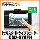 【CELLSTAR セルスター】 コンパクトドライブレコーダー【CSD-570FH】 {CSD-57 ...