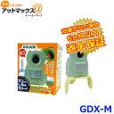 効果がない場合は、6か月以内返金保証あり! GDX-M ユタカメイク ネコよけ ガーデンバリアミニ 変動超音波式 猫被害軽減器 {GDX-M[9980]}・・・