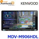 ケンウッド MDV-M906HDL AVナビゲーションシステム 彩速 9V型 HDパネル地デジ{MDV-M906HDL[905]}
