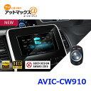 パイオニア AVIC-CW910 カロッツェリア 7V型 サイバーナビ カーナビゲーション HD/TV/DVD/CD/Bluetooth/USB/SD/チューナー{AVIC-CW910[600]}