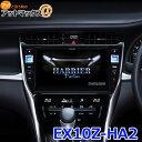 ALPINE アルパイン トヨタ ハリアー専用 10型カーナビゲーション ビッグX {EX10Z-HA2[960]}