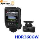 コムテック HDR360GW ド�