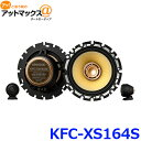 ケンウッド KFC-XS164S 16cmセパレートカスタムフィット スピーカー {KFC-XS164S[905]}