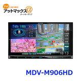 ケンウッド MDV-M906HD AVナビゲーション 6.8V型 180mm カーナビゲーション{MDV-M906HD[905]}