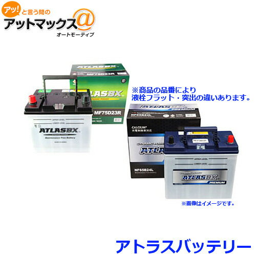 ATLASBX/アトラス AT-90D26R カーバッテリー(国産車/JIS規格用)MF90D26R{MF90D26R 9106