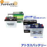 ATLAS BX/アトラス 【AT-90D23R】カーバッテリー (国産車/JIS規格用)MF90D23R{MF90D23R[9106]}