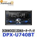 DPX-U740BT KENWOOD ケンウッド 2DIN カーオーディオ CD/USB/...